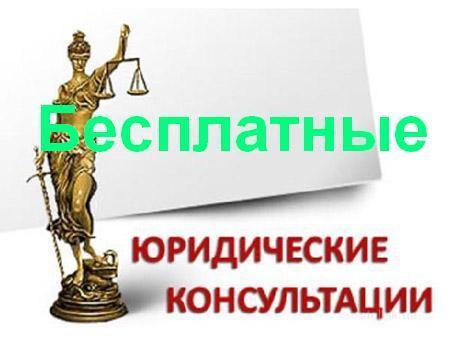 Юридические консультации в Томске