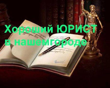 Юрист Томск