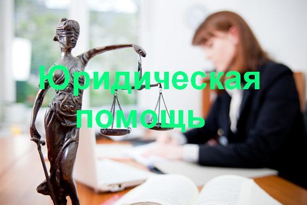 Юридическая помощь в Томске