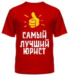 Услуги юриста в Томске